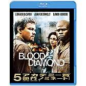 ブラッド・ダイヤモンド [Blu-ray]
