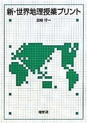 新・世界地理授業プリント