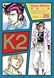 「K2(26) (イブニングKC)」販売ページヘ