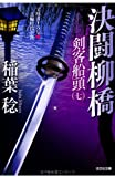 決闘柳橋: 剣客船頭(七) (光文社時代小説文庫)