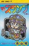 Dr.スランプ (第3巻) (ジャンプ・コミックス)