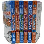 新・ジャングルの王者ターちゃん 漫画文庫 1-6巻セット(集英社文庫―コミック版)