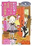 なんでも魔女商会 (22) リフォーム支店 本日休業 (おはなしガーデン47)