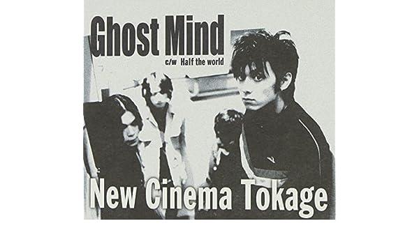 Amazon | Ghost Mind | New Cine...