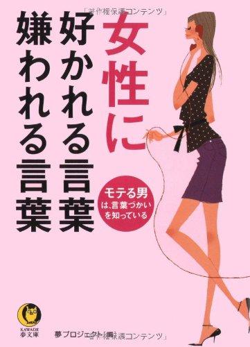 女性に好かれる言葉、嫌われる言葉 (KAWADE夢文庫)の詳細を見る