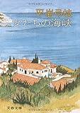女たちの海峡 (文春文庫 (168‐26))