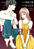 liar(7) (ジュールコミックス)