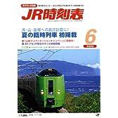 JR時刻表 2008年 06月号 [雑誌]
