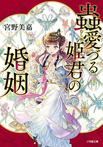 蟲愛づる姫君の婚姻 (小学館文庫キャラブン!)