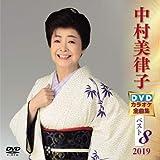 中村美律子 DVDカラオケ全曲集ベスト8 2019