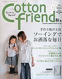 Cotton friend (コットンフレンド) 2010年 09月号 [雑誌] 画像