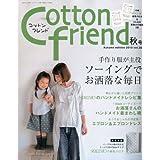 Cotton friend (コットンフレンド) 2010年 09月号 [雑誌]