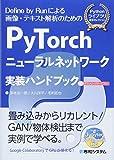 PyTorchニューラルネットワーク実装ハンドブック (Pythonライブラリ定番セレクション)