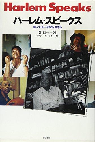 ハーレム・スピークス―黒人ゲットーの今を生きるの詳細を見る