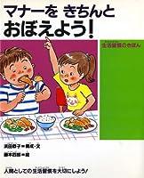 マナーを きちんと おぼえよう! (子どもの生活(3))