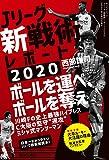 Jリーグ 「 新戦術 」 レポート 2020 (エルゴラッソ)