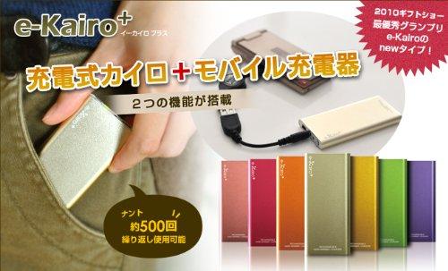 携帯電話も充電できる 充電式カイロ ピンク