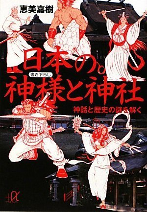日本の神様と神社-神話と歴史の謎を解く (講談社+α文庫)の詳細を見る