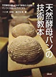 天然酵母パンの技術教本―天然酵母を使いこなす「新視点」の技術で、パンづくりをもっとラクにする。 画像