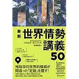 最新 世界情勢講義50 (LIBERAL ARTS COLLEGE)