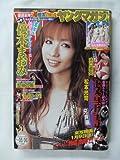 週刊ヤングマガジン No.05・06 2010年01月17・22日号