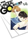 新装版 しゃにむにGO 14 (花とゆめCOMICSスペシャル)