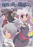 夜明け前より瑠璃色な-Moonlight Cradle- 2 (電撃コミックス)