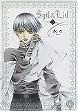 Syd & Lid (3) (幻冬舎コミックス漫画文庫)