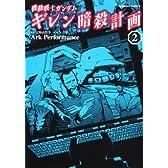 機動戦士ガンダム ギレン暗殺計画 (2) (角川コミックス・エース 83-6)