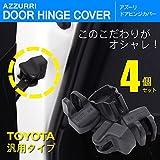 ドアヒンジカバー トヨタ汎用 ドアストッパー 保護カバー 4個1セット!黒/ブラック