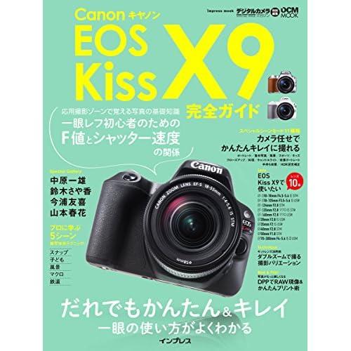 キヤノン EOS Kiss X9 完全ガイド ― だれでもかんたん&キレイ 一眼の使い方がよくわかる (インプレスムック DCM MOOK)