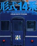 形式14系 (イカロス・ムック 国鉄型車両の系譜シリーズ 7) 画像