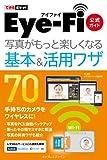 できるポケット Eye-Fi公式ガイド できるポケットシリーズ