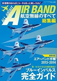 [三才ブックス]の航空無線のすべて総集編 (三才ムック vol.637)