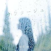 ナラタージュ(初回生産限定盤)(DVD付)