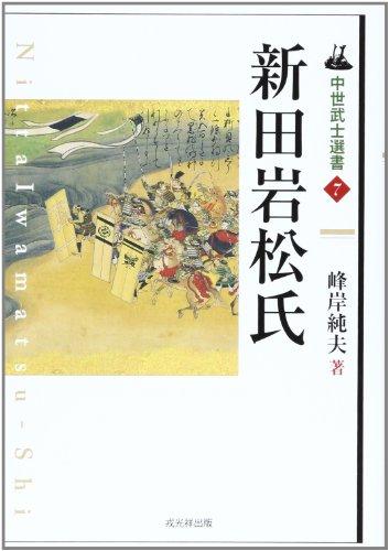 新田岩松氏 (中世武士選書 第 7巻)