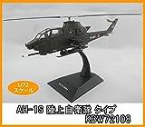 KBウィングス(PCT) AH-1S 陸上自衛隊 タイプ 1/72スケール KBW72108