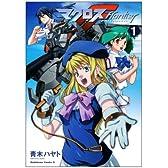 マクロスF (1) (角川コミックス・エース 208-1)