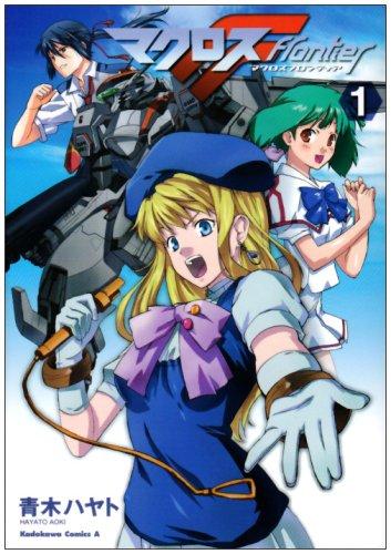 マクロスF (1) (角川コミックス・エース 208-1)の詳細を見る