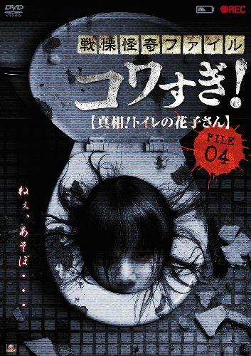 戦慄怪奇ファイル コワすぎ! FILE-04 真相!トイレの花子さん [DVD]の詳細を見る