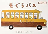ビッグブック もぐらバス (ビックブック)