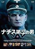 「ナチス 第三の男」DVD[DVD]