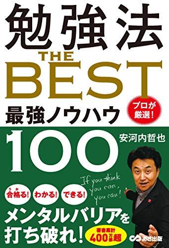勉強法 The BEST ~プロが厳選! 最強ノウハウ100~