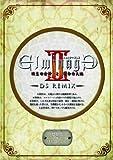 ~~~エルミナージュII DS Remix ~~~~双生の女神と運命の大地~~~~ 特典 小冊子 & 【Amazon.co.jp限定】 ベストサウンドコレクションCD付き~~~