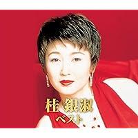 桂銀淑 ベスト CD2枚組 2CD-415