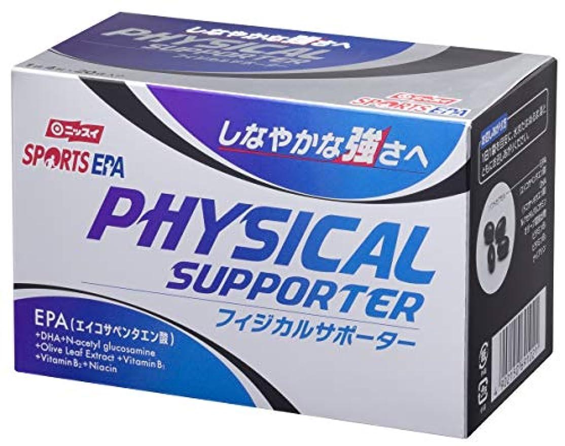 正当な姿勢関係するSPORTS EPA フィジカルサポーター(分包) 4粒入り×20袋