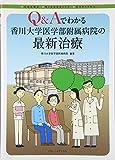 Q&Aでわかる香川大学医学部附属病院の最新治療 画像