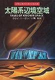 太陽系辺境空域 (1979年) (ハヤカワ文庫—SF ノウンスペース・シリーズ)