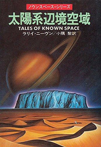 太陽系辺境空域 (1979年) (ハヤカワ文庫―SF ノウンスペース・シリーズ)の詳細を見る