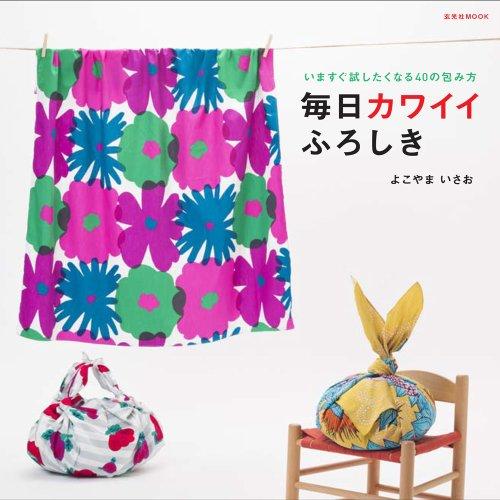 毎日カワイイふろしき (玄光社MOOK)